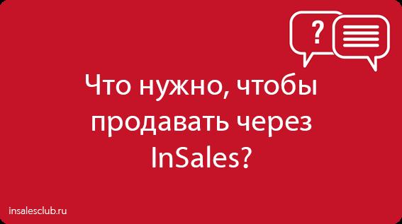 Что нужно, чтобы продавать через InSales?
