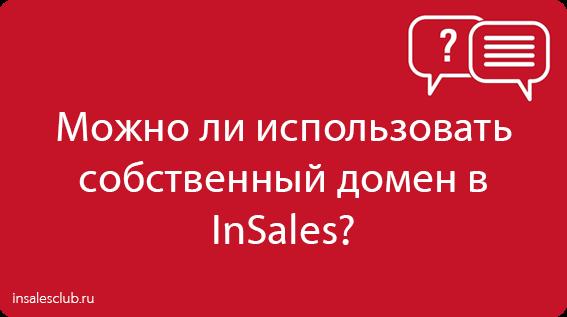 Можно ли использовать собственный домен в InSales?