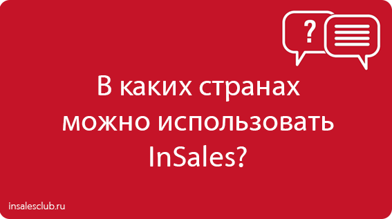 В каких странах можно использовать InSales?