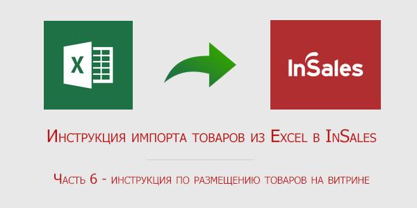Инструкция импорта товаров из Excel в InSales. Часть 6 - инструкция по размещению товаров на витрине