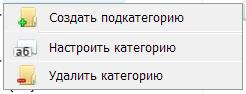 Всплывающее меню действий с (под)категорией