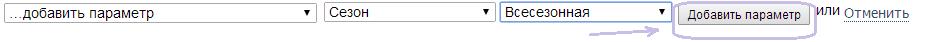 Кнопка добавления параметра