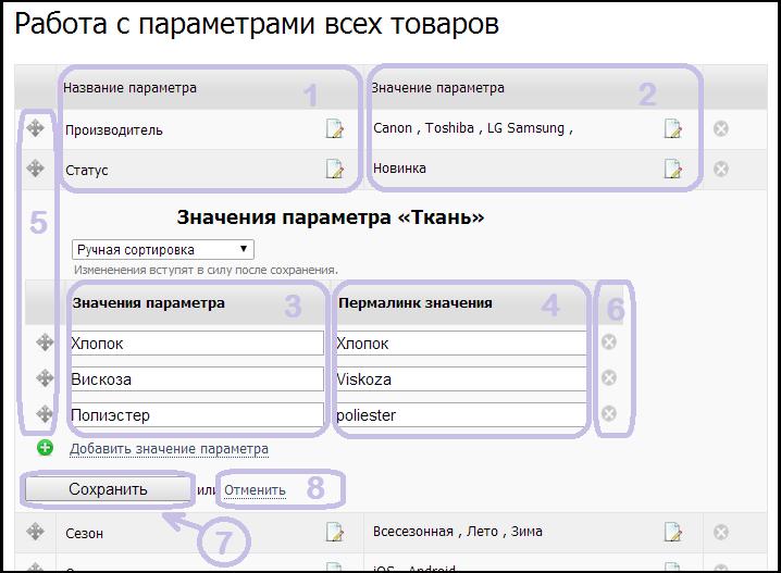 Секция редактирования параметров товаров