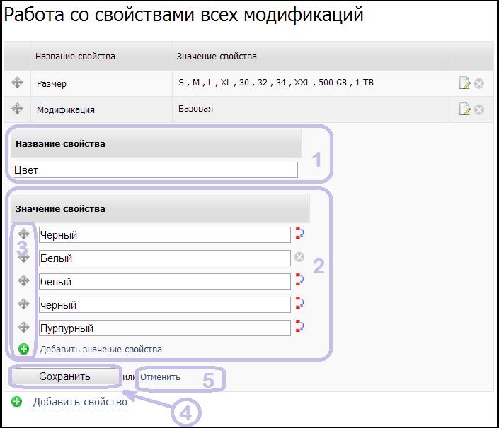 Секция для редактирования значений и названий свойства