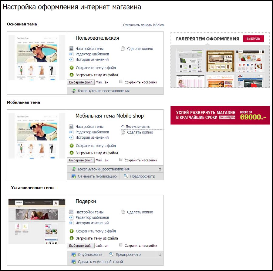 Страница настройки оформления интернет-магазина