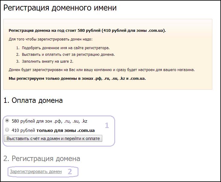 Регистрация нового доменного имени