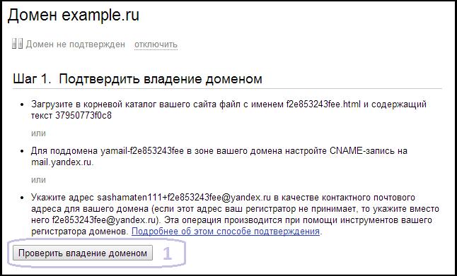 Проверка владения доменом