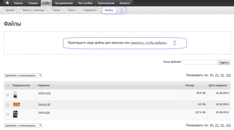 Добавление файла на сайт в InSales