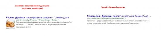 Пример структурных данных гугла