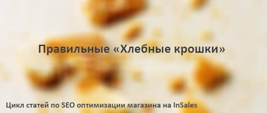 Правильные хлебные кроши
