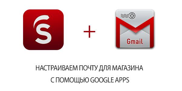 Настройка почты своего домена. Часть 3 – почтовый сервис Google