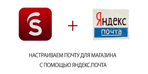 Настройка почты своего домена. Часть 2 - почтовый сервис Яндекса