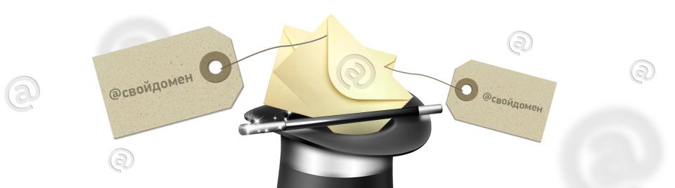 Настройка почты своего домена. Часть 1 - Общая информация