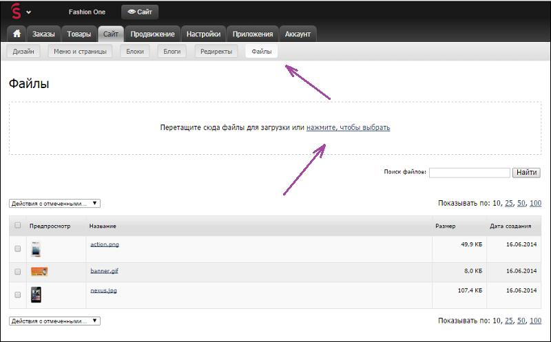Загрузка проверочного файла на сайт