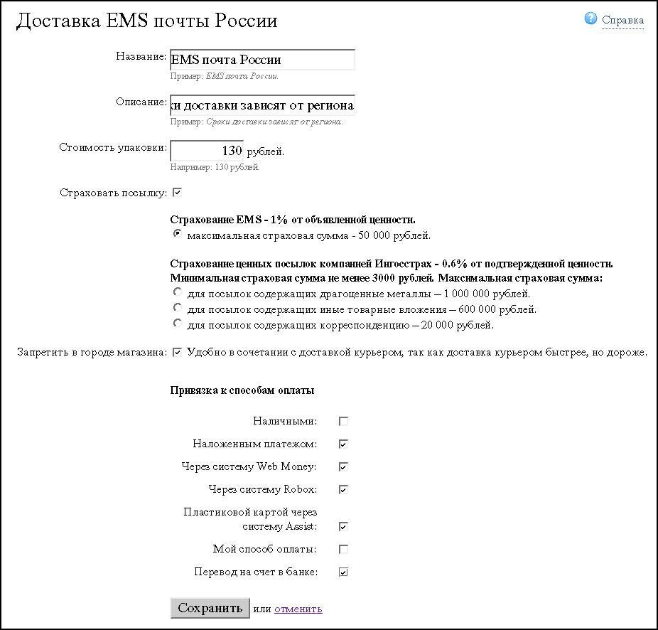 Настройка доставки EMS почты России для Insales