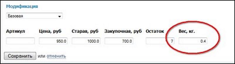 Расчёт доставки почтой России и службой EMS почты России для магазина Insales