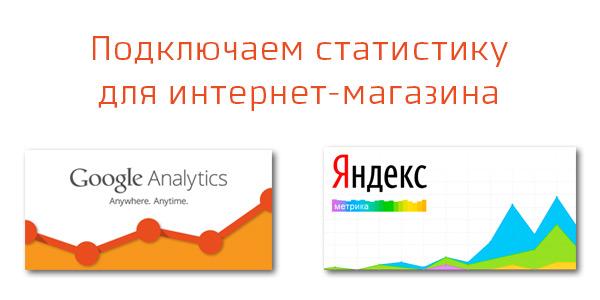 Подключение сайта к системам статистики