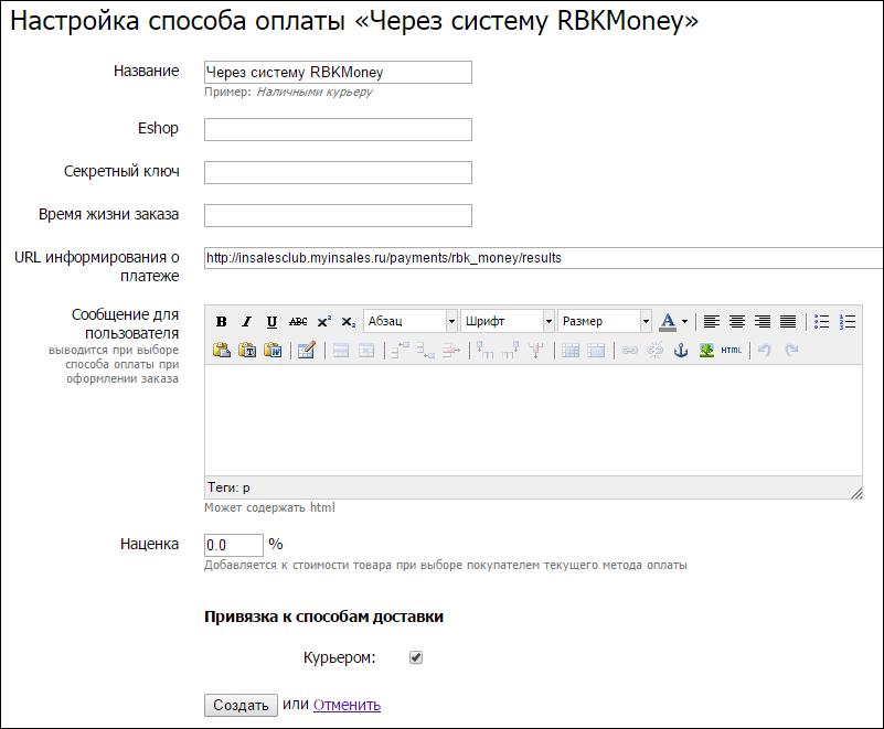 Страница настройки способа оплаты через систему RBKMoney