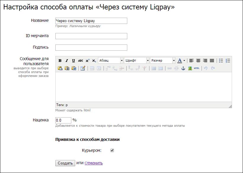 Страница настройки способа оплаты через Liqpay