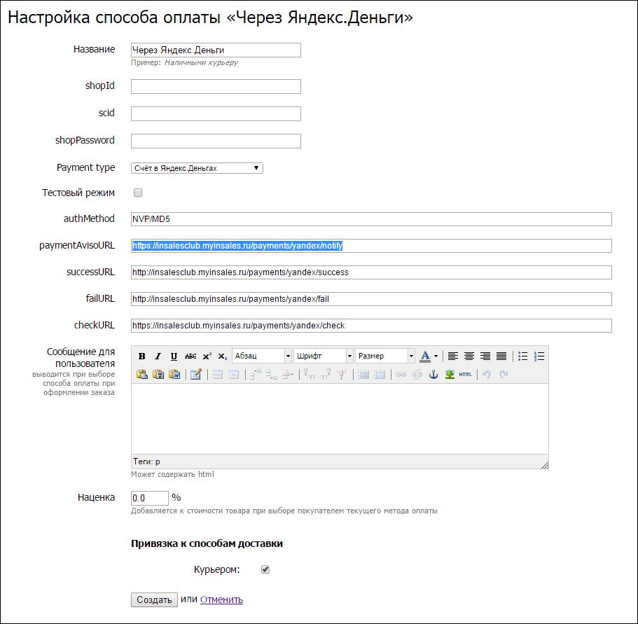 Страница настроек оплаты через Яндекс.Деньги