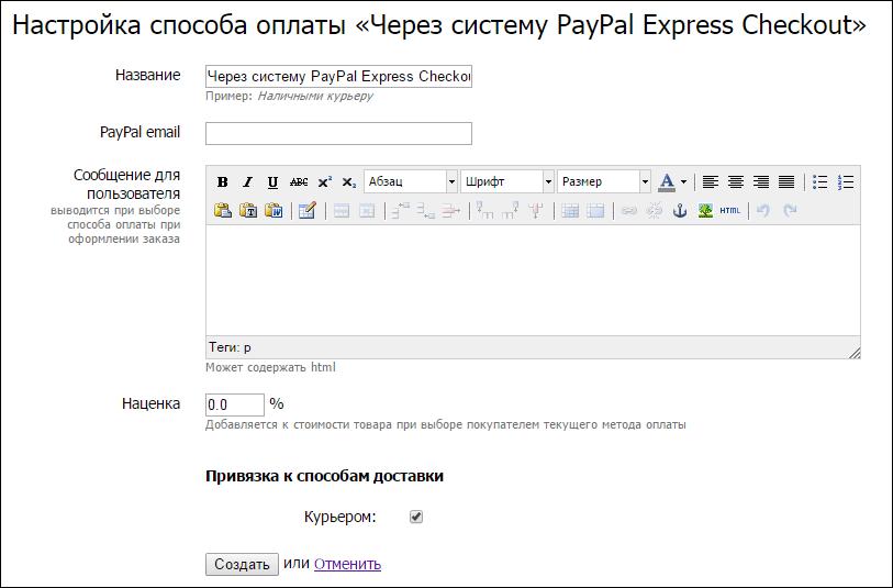 Страница настройки способа оплаты через систему PayPal