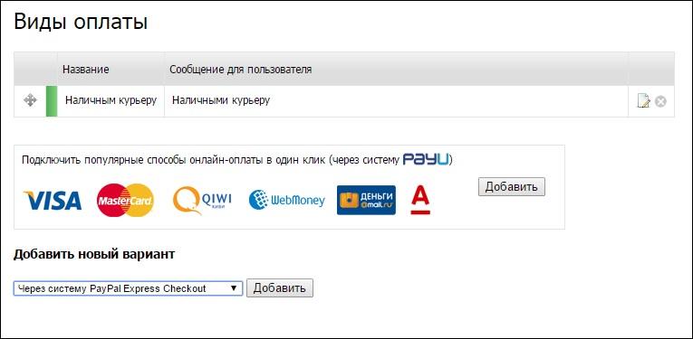 Веб-страница «Виды оплаты»
