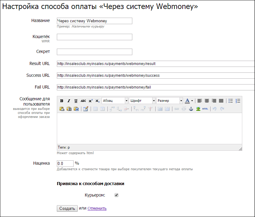 Страница настройки способа оплаты через систему Webmoney