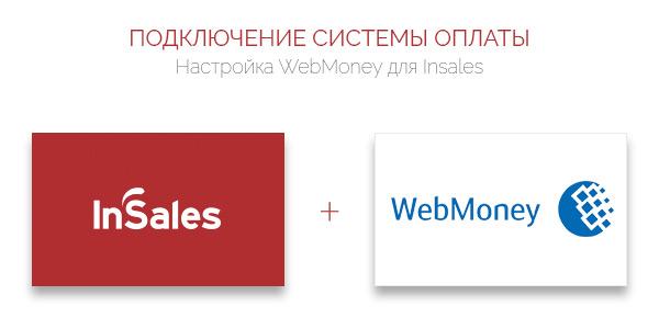 Настройка оплаты через Webmoney