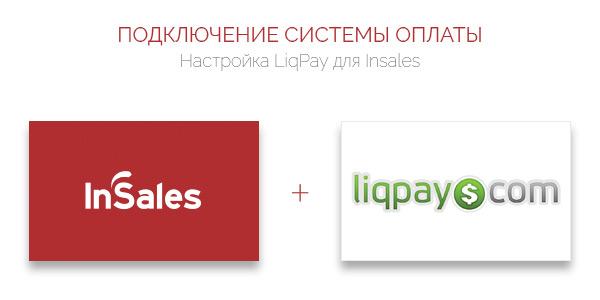 Настройка оплаты через Liqpay