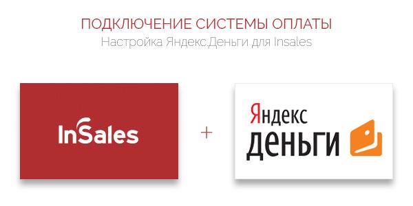 оплаты через Яндекс.Деньги