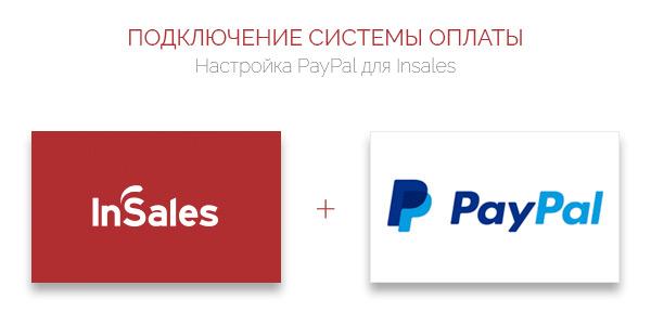 Настройка оплаты через PayPal Express Checkout