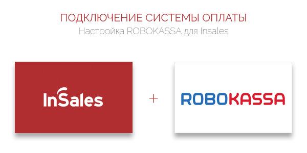 Настройка оплаты через ROBOKASSA