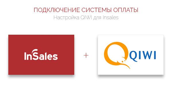 Настройка способа оплаты через QIWI