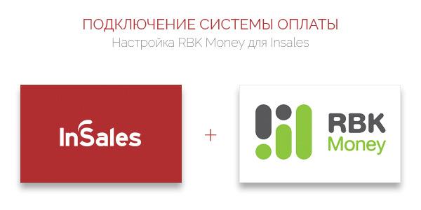 Настройка способа оплаты через RBKMoney