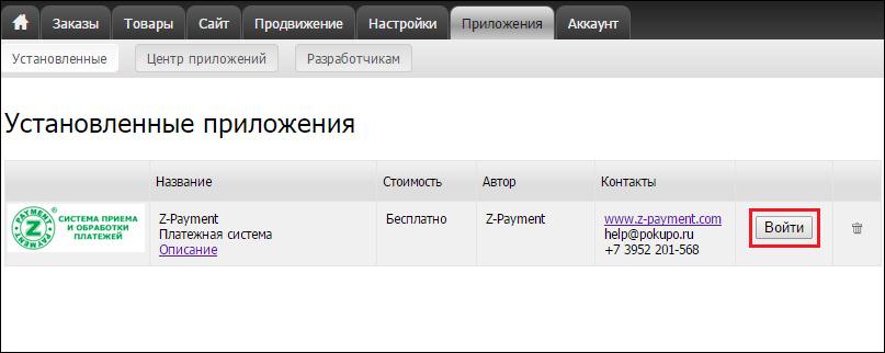 Вход в приложение платежной системы Z-Payment