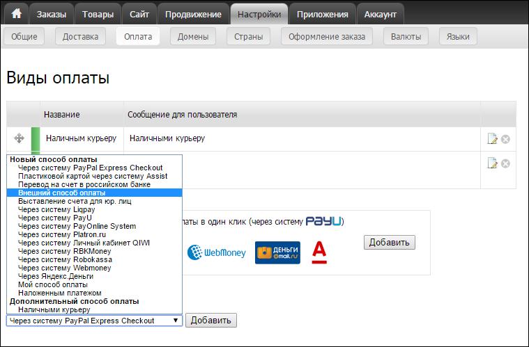 Выбор внешнего способа оплаты для подключения оплаты через Z-Payment