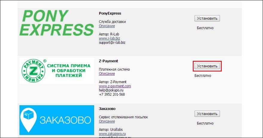 Z-Payment в блоке со всеми приложениями