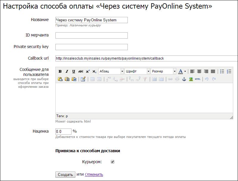 Настройка оплаты через PayOnline System