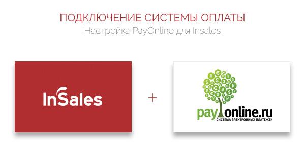 Настройка способа оплаты через PayOnline System