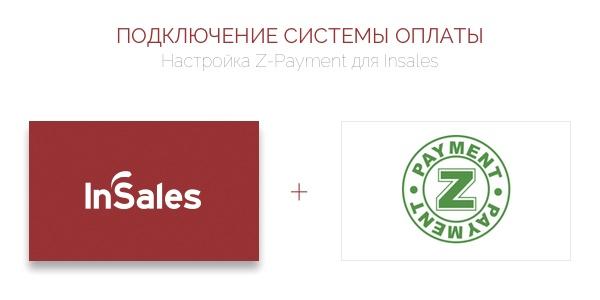 Настройка способа оплаты через Z-Payment