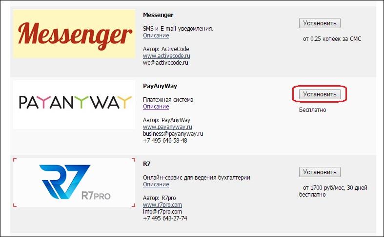 Приложение платежной системы «PayAnyWay» в списке доступных приложений системы InSales