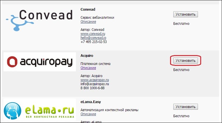Страница установка приложения «AcquiroPay» в системе InSales