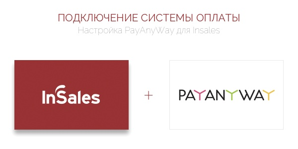 Настройка способа оплаты через PayAnyWay