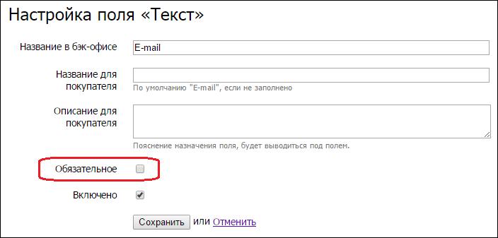 Установка обязательного значения поля «Email»