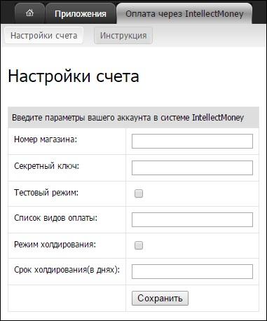 Настройка счета платежной системы «IntellectMoney»