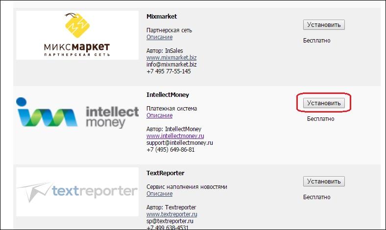 Приложение «IntellectMoney» в списке доступных приложений InSales