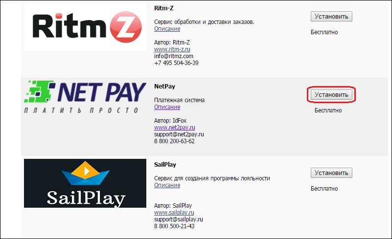 Приложение «NetPay» в списке доступных приложений InSales