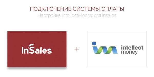 Настройка способа оплаты через IntellectMoney