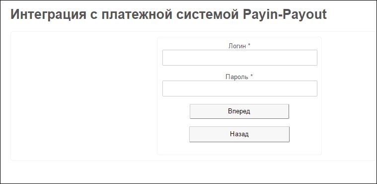 Форма входа в приложение Payin-Payout