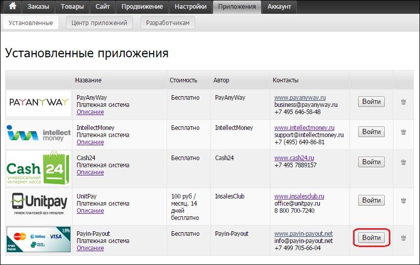 Приложение «Payin-Payout» в списке установленных